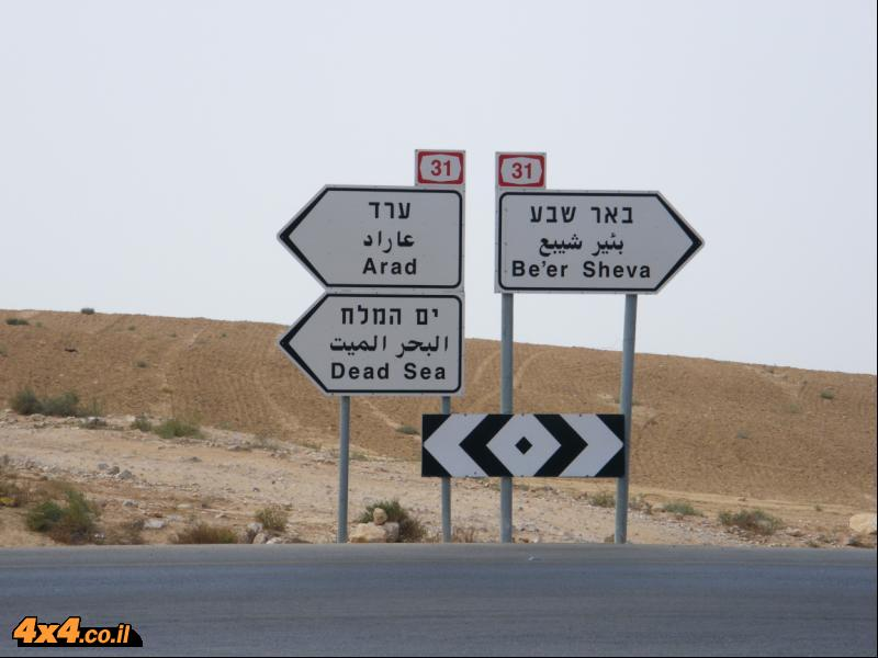 שילוט דרכים בישראל
