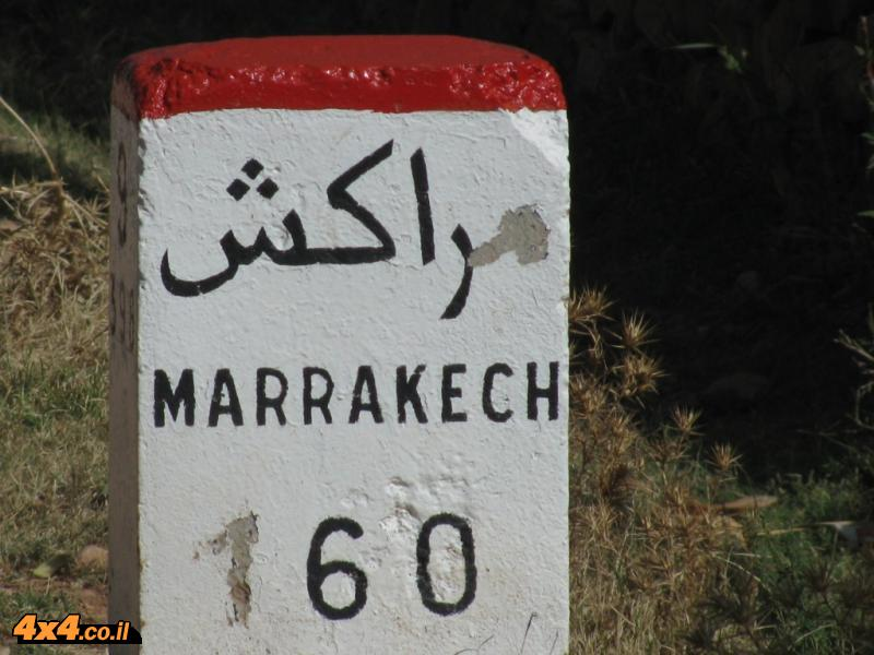 אבן דרך במרוקו