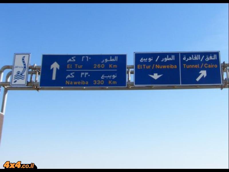 עוד שלטים ממצרים