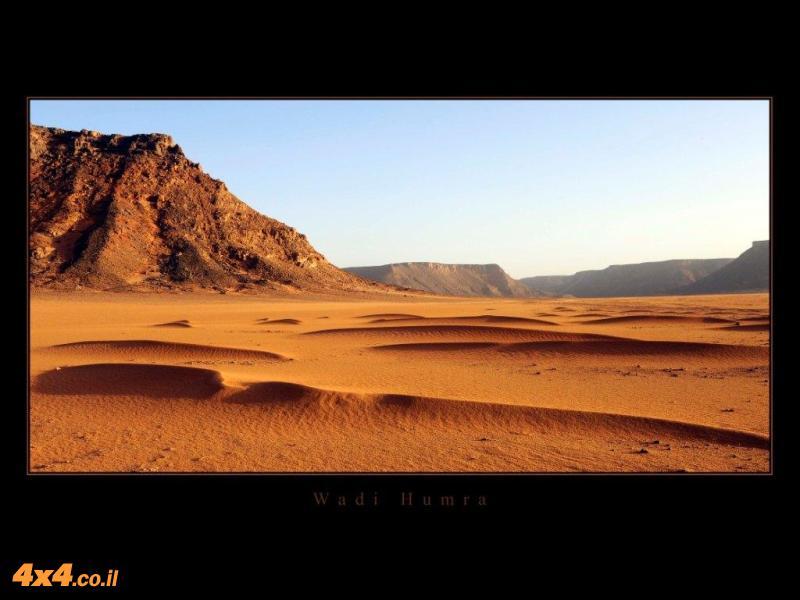 Wadi Humra