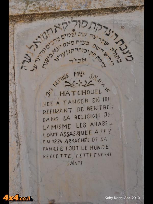 היהדות בפס