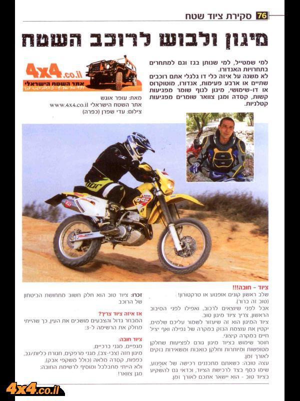 מתוך הכתבה שהתפרסמה בגליון האופנועים של לוי יצחק - מרץ 2011