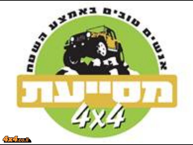 הלוגו של ארגון המסייעת