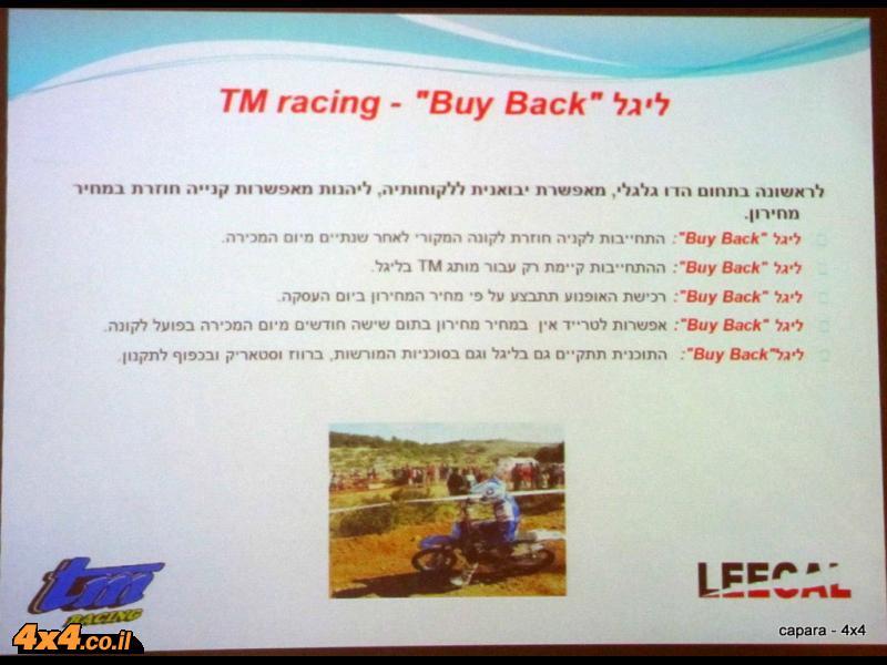 ליגל TM racing ''Buy Back''