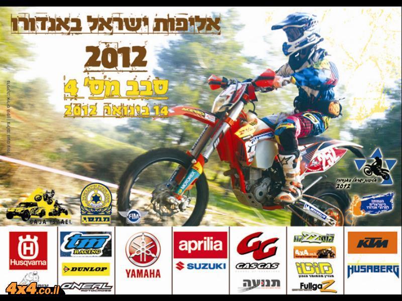 אליפות ישראל באנדורו 2012 סבב מס' 4