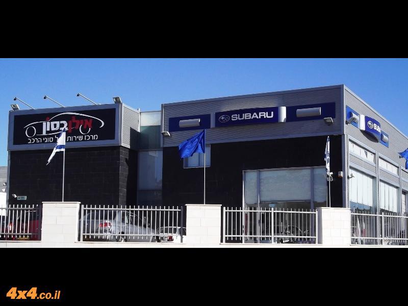 חברת יפנאוטו, יבואנית סובארו משיקה מרכז שרות ומכירה חדש בעיר מודיעין