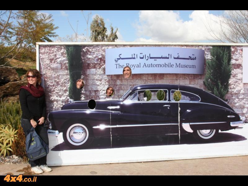 בסיום היום הרביעי - במוזיאון המכוניות של המלך חוסיין