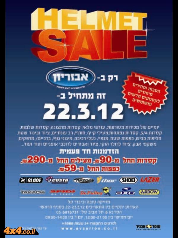 HELMET SALE - אירוע המכירות הגדול באבזריון תל אביב