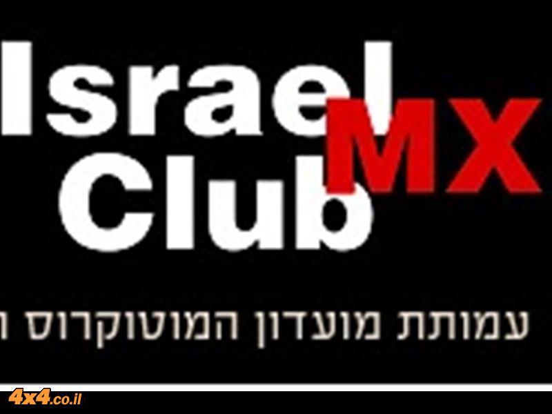 אופנועים, טרקטורונים - מרוץ מוטוקרוס חוקי בישראל