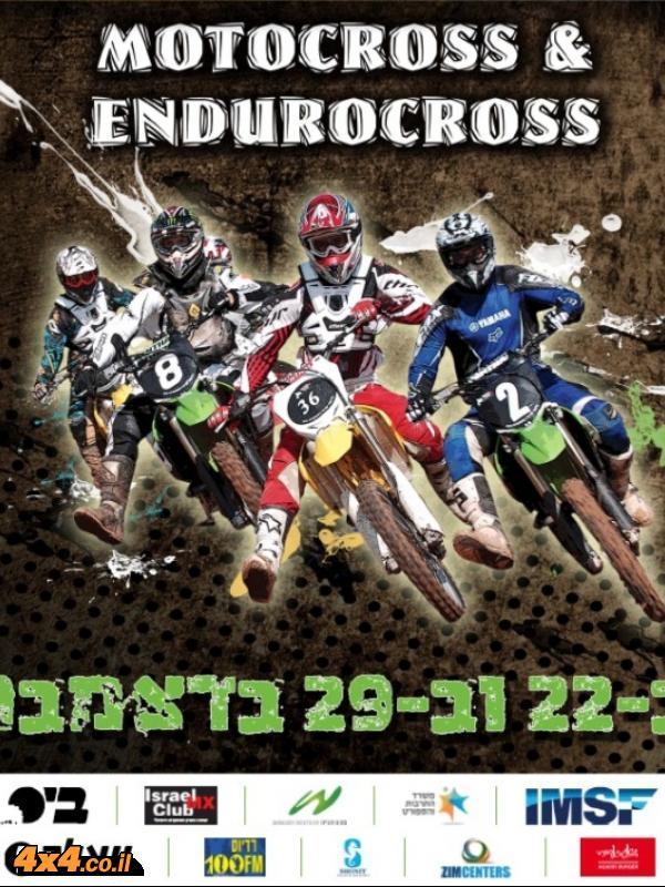 אופנועים: אליפות ישראל במרוצי מוטוקרוס - שבת 22.12.12