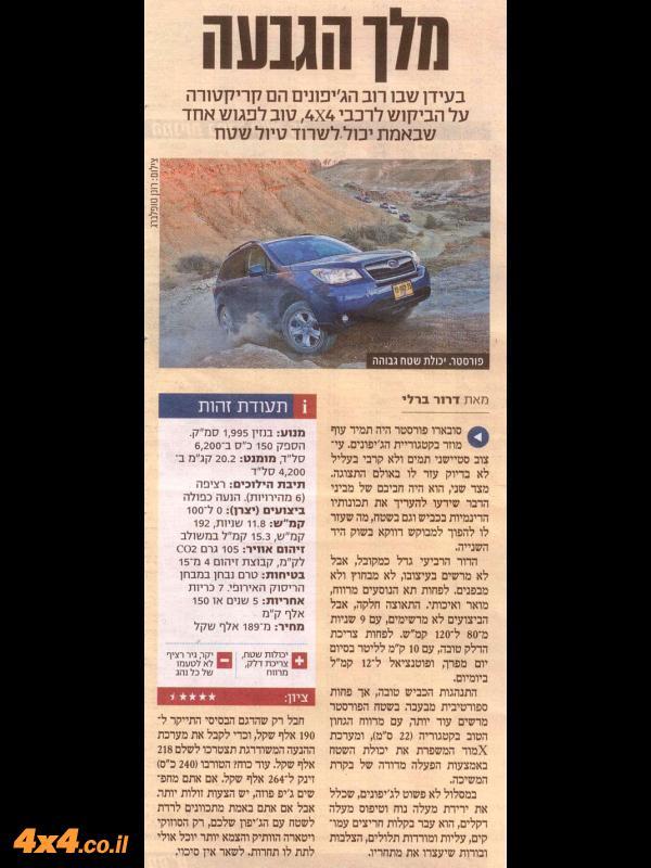 עיתון ממון 26/2/2013