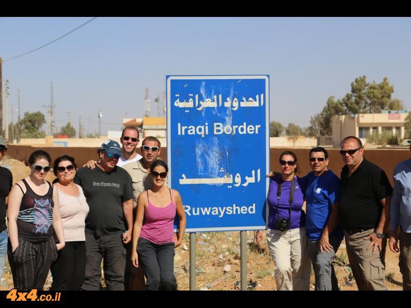 מי רוצה להמשיך לגבול העיראקי?