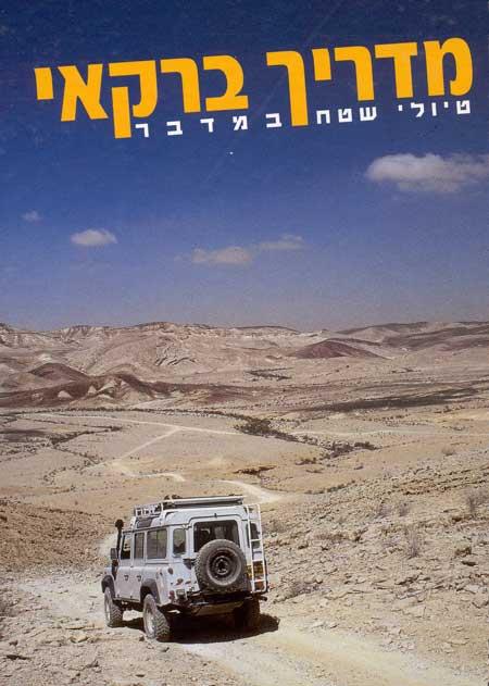 מדריך ברקאי - טיולי שטח במדבר