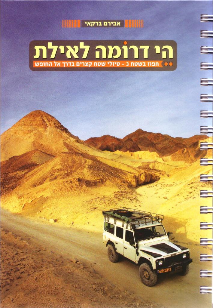 חפוז בשטח 3 - היי דרומה לאילת (מאת: אבירם ברקאי)
