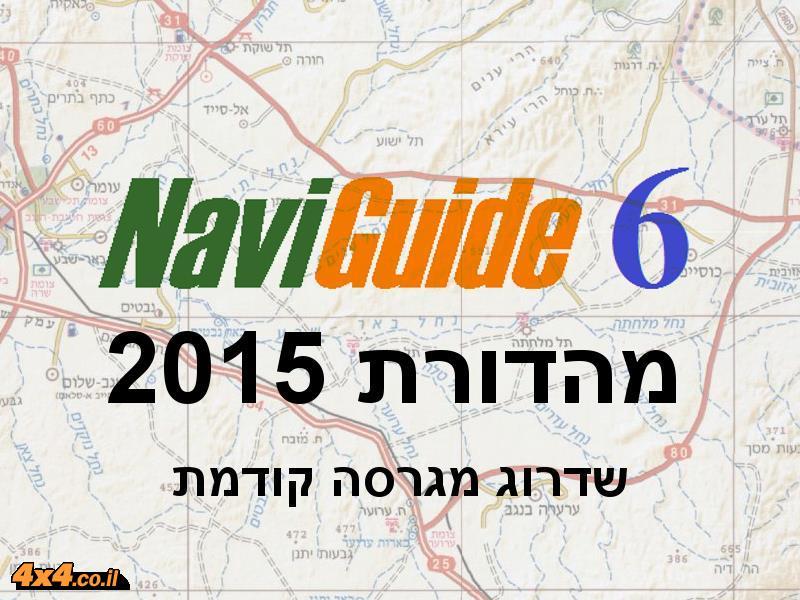 שדרוגים לתוכנת ניווט שטח Naviguide 6 החדשה
