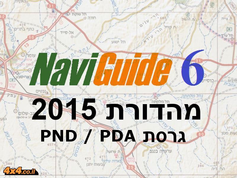 תוכנת ניווט לשטח - Naviguide 6 גרסת PDA,PND למכשירי ניווט