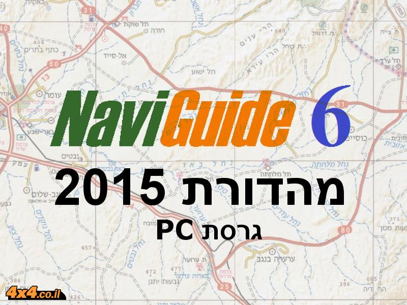 תוכנת ניווט לשטח - NAVIGUIDE 6 גרסת PC