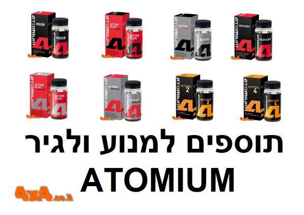 ATOMIUM תוספים למנוע ולגיר